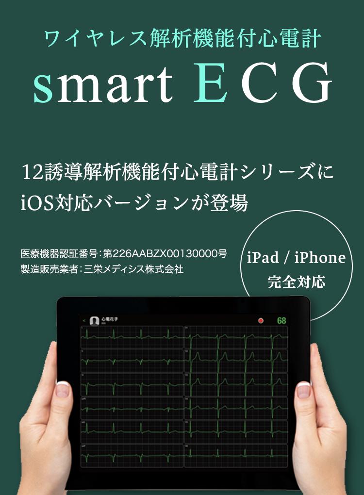 smartecg